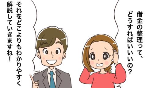 借金を合法的に0円にする方法とは?