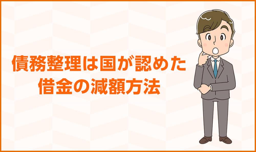 借金減額シミュレーターで借金が150万円減ることも